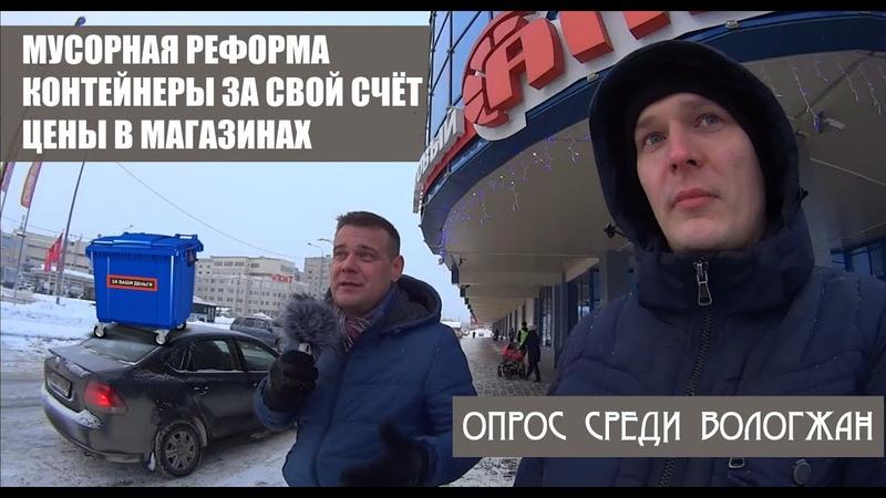 Мусорная реформа и цены в магазинах (опрос №1) г. Вологда