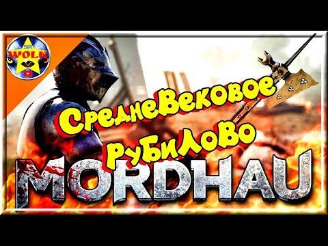 Средневековый PUBG   Mordhau   Рыцарское Рубилово