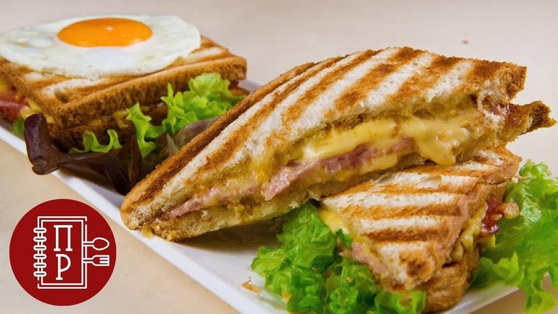 Быстрый Завтрак для Любимых Французские Сэндвичи Крок Месье и Крок Мадам Croque Monsieur