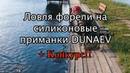 Ловля форели на силиконовые приманки DUNAEV Дунаев Сравнение с приманками Trout Zone