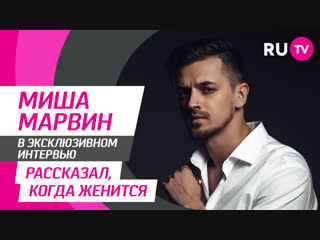 ТЕМА. Миша Марвин