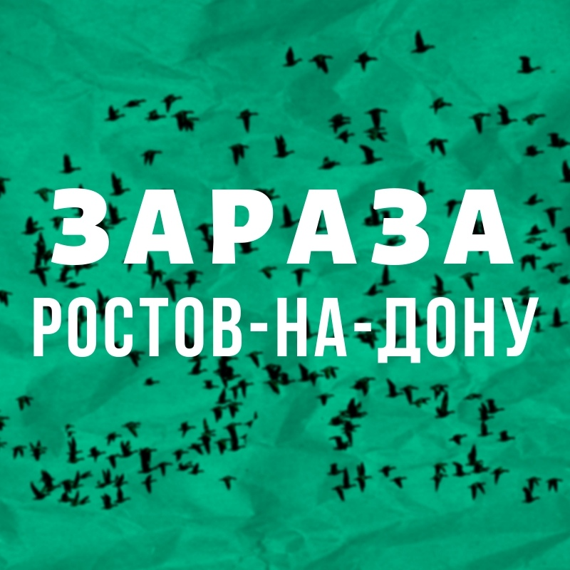 Афиша Ростов-на-Дону ЗАРАЗА / РОСТОВ-НА-ДОНУ / 19 АПРЕЛЯ / КЛУБ МЁД