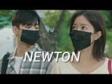 Mi Rae &amp Kyung Seok NEWTON