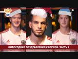 С Новым годом: поздравления Гилерме, Джикия и братьев Миранчук