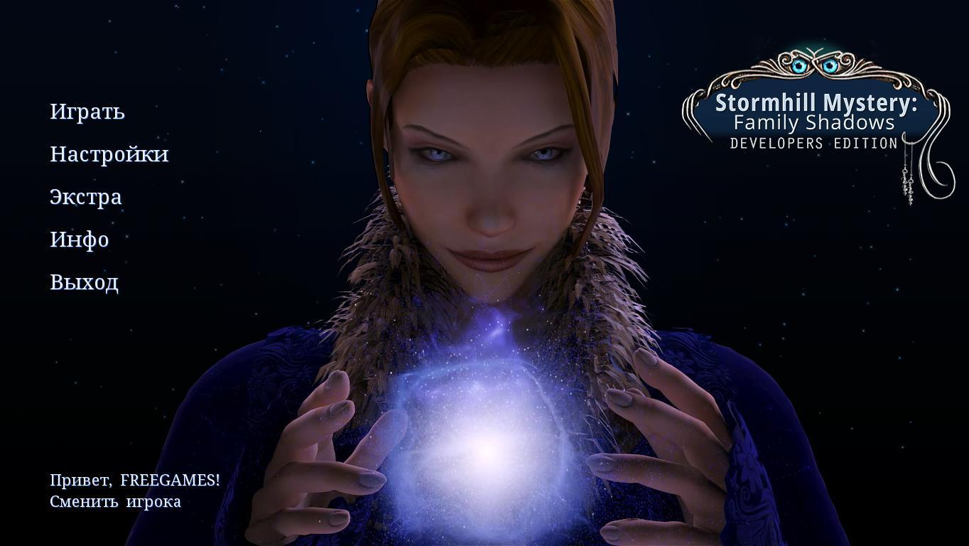 Тайна Штормхилла: Призраки семьи. Коллекционное издание   Stormhill Mystery: Family Shadows CE (Rus)