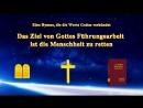 Christliche Lieder 2018 Das Ziel von Gottes Führungsarbeit ist die Menschheit zu retten