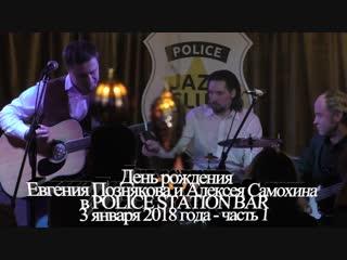 Архив Травина. День рождения Евгения Познякова и Алексея Самохина в Police Station Bar Ч.1
