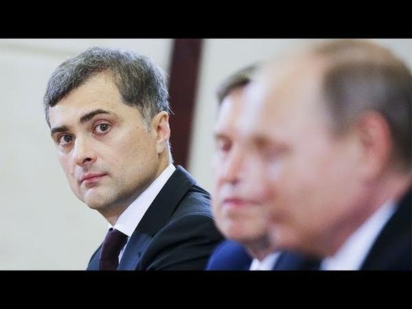 О чем говорится в статье Владислава Суркова Долгое государство Путина Ньюзток RTVI