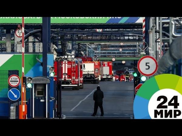 Почти четыре часа пожарные боролись с огнем на НПЗ в Москве - МИР 24