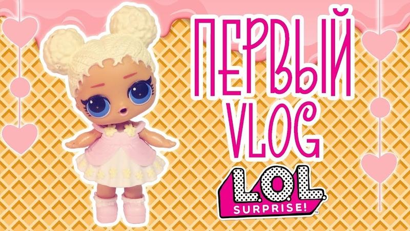 Первый vlog Цветочка ♥♡ LOL surprise мультик с куклами