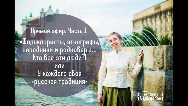 У каждого своя русская традиция:фольклористы,этнографы,народники,родноверы.Ч1|Галерея Сельдерея