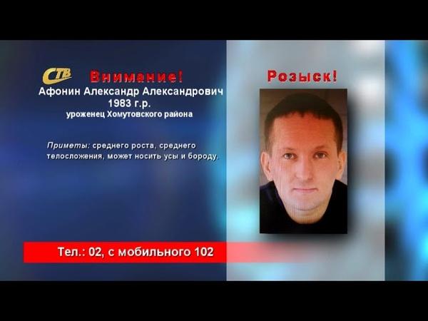 ПОДОЗРЕВАЕТСЯ В КРАЖЕ АЛЕКСАНДР АФОНИН