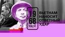 Вьетнам наносит ответный удар. 5 серия 1968.DIGITAL.