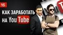 Как заработать на Youtube Блоггер ВалайБалалай. Винер Хафизов.