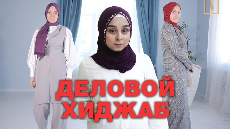 Деловой хиджаб Офисный стиль и исламский дресс-код