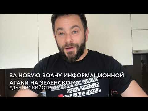 Возобновилась информационная атака на Зеленского - причины и заказчики Дубинскийотвечает