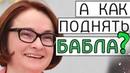 ШОК! Набиуллина Подняла Себе Зарплату! 33 миллиона Доход Набиуллиной - Papa Hype