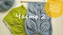 ЛИСТЬЯ НА ВЕТКЕ | САМЫЙ ДЕТАЛЬНЫЙ Мастер-класс - ЧАСТЬ 2 | Leaves knitting stitch pattern