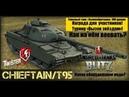 Chieftain/T95 WoT Blitz.Тяж. Прем. VIII уровня.Как на нем играть?Приз.Турнир «Вызов звёздам»!