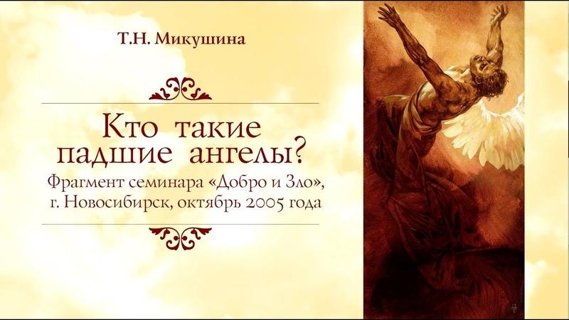 Кто такие падшие ангелы Т.Н. Микушина Фрагмент семинара Добро и Зло.