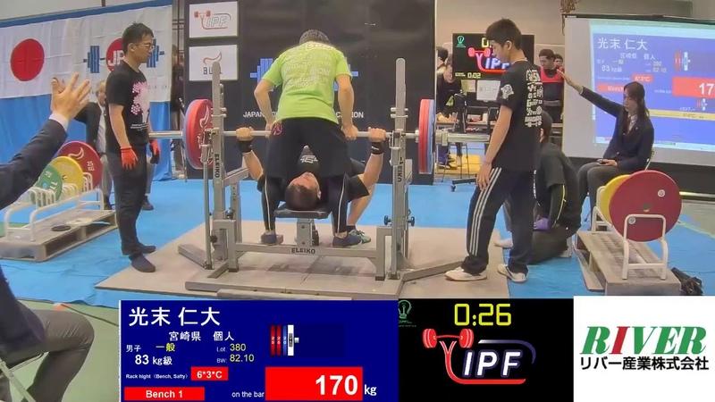 第19回ジャパンクラシックベンチプレス選手権大会 83kg級 一般