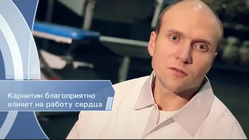 карнитин.mp4