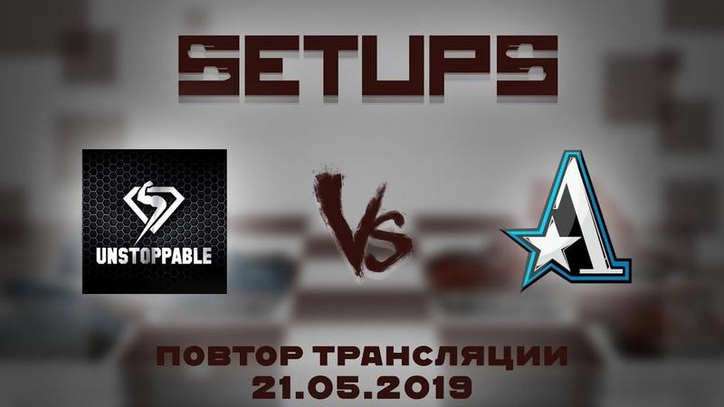 Alliance vs Unstoppable Setups. Групповой этап. 21.05.2019