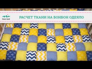 Шьем лоскутное одеяло или бонбон. Расчет расхода ткани и ее стоимости