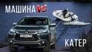 Внедорожник против катера вытащит или утонет Mitsubishi Pajero Sport vs Four Winns Челлендж 1