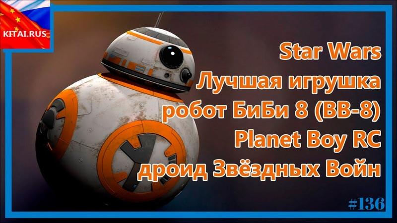 БиБи 8 Planet Boy RC дроид из Звёздных Войн   Обзор БиБи 8 - лучшей игрушки робота ВВ-8 из Star Wars
