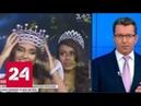 Потому что нельзя быть на свете красивой такой: у Мисс Украины отобрали титул - Россия 24