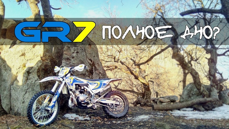 GR7 2t Lite Enduro Тест обзор китайского 2т эндуро мотоцикла