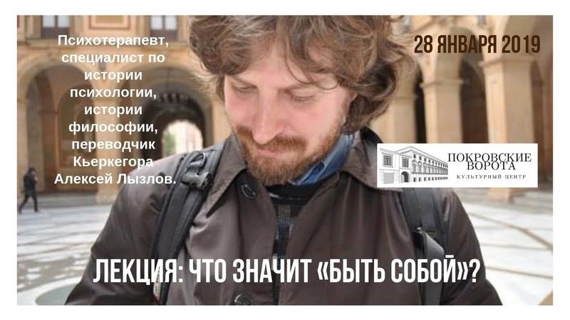 28 января 2019 Лекция А. Лызлова Что значит «быть собой»?