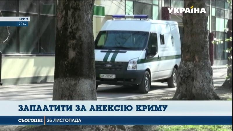 Мільярд триста мільйонів доларів компенсації відсудив у Росії український Ощадбанк