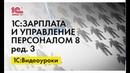 Указание сведений об ответственных лицах организации в 1СЗУП ред.3