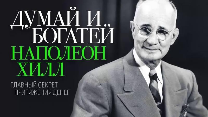 НАПОЛЕОН ХИЛЛ ~ Думай и богатей ~ Аудиокнига