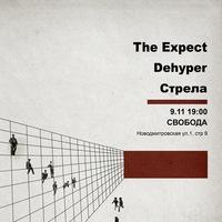 09.11 Dehyper | The Expect | Стрела