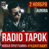 RADIO TAPOK   2 ноября   AURORA