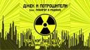 Джек и Потрошители (feat. Манагер и Родина) - Урбанизм детерминизм (Где находится счастье)