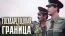 Государственная граница Фильм 8 На дальнем пограничье 2 серия 1988 Золотая коллекция