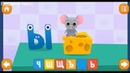 Алфавит Учим буквы Учим алфавит Интерактивный русский алфавит - мультик для детей