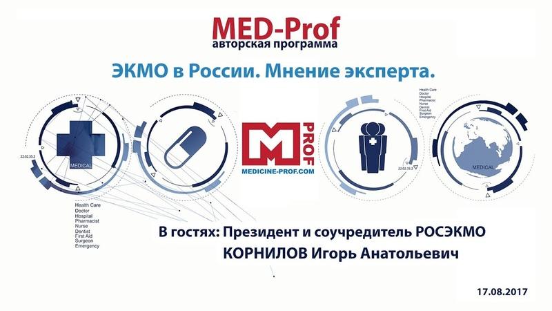 MED-Prof. ЭКМО в России. Мнение эксперта.