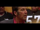 Речь Tony D'Amato (Al Pacino)