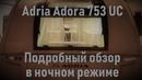Дом на колесах для Скандинавии Adria Adora 753UC.