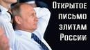 Без России и вы, и мы никто и это правильно, по-русски – открытое письмо российским элитам