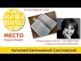 22 сентября в 15.00 Встреча с писателем Наталией Соколовской