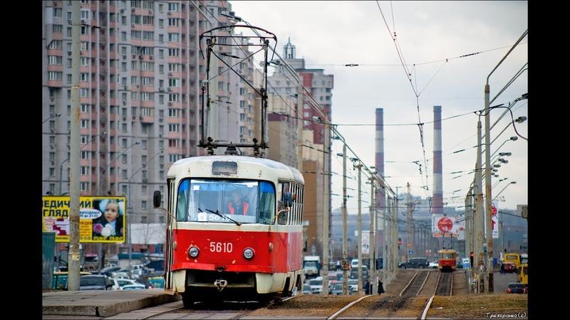 Трамвай №8 Tram №8 Ст. м. Лісова - Ст. м. Позняки