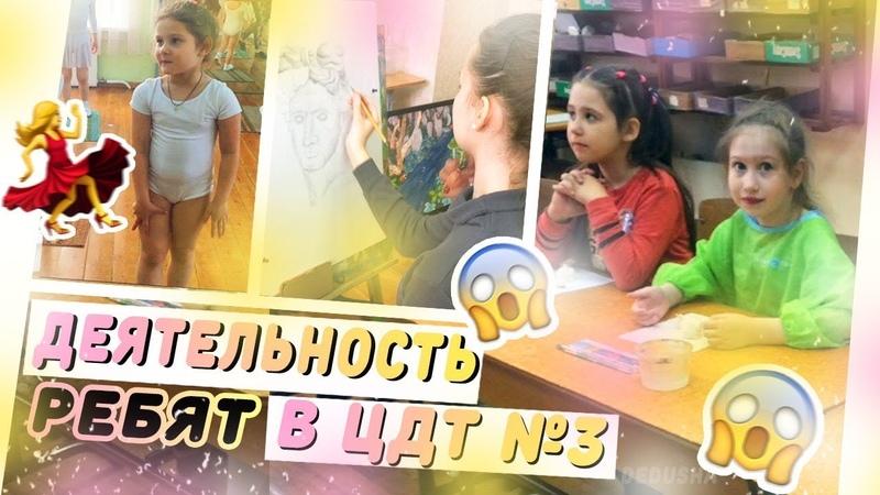 Творчество Детей в ЦДТ №3