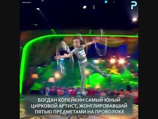 Десятилетний жонглер из Приморья вошел в Книгу рекордов России