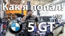Диагностика турбины Нищеброд на BMW владение без денег